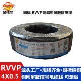 源头工厂直销 金环宇电缆 RVVP 4芯铜  线0.5平方控制信号线