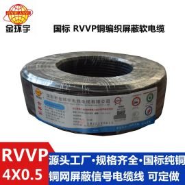 源头工厂直销 金环宇电缆 RVVP 4芯铜屏蔽线0.5平方控制信号线