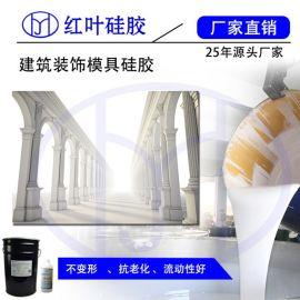 石膏工艺品模具硅胶 石膏制品翻模硅胶 石膏工艺模具胶