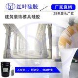 石膏工藝品模具矽膠 石膏製品翻模矽膠 石膏工藝模具膠