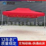 [帐篷厂]3*4.5米广告折叠帐篷定做厂家 户外展销帐篷制做