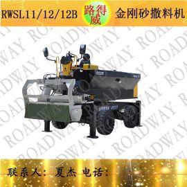 金钢砂撒料机路得威RWSL11涡轮增压柴油发动机撒料机