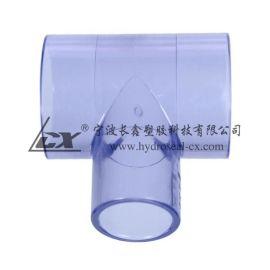 PVC透明三通,UPVC透明三通,UPVC透明管件,PVC-U透明三通