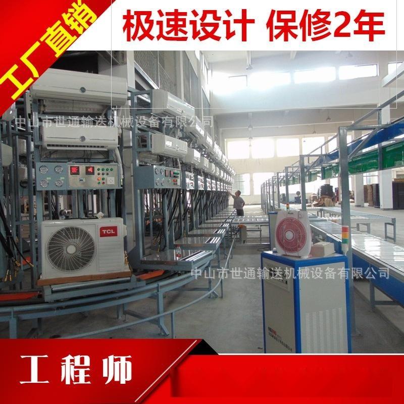 空調生產線 空調外機內機裝配線 空調抽真空生產線 空調商檢系統
