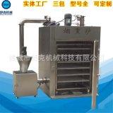 低溫冷薰煙燻爐 大型通道式煙燻爐 電加熱自動控溫 全不鏽鋼包郵