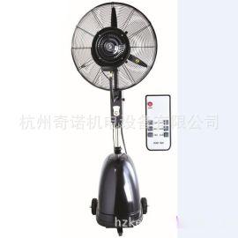 供應26MC02-RC型升降帶遙控戶外移動式霧化加溼風扇