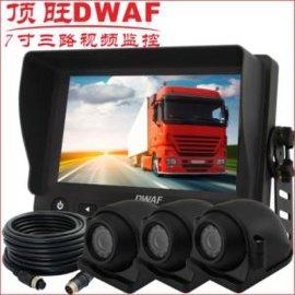 冷藏车三路视频车载监控系统 防水倒车摄像头 7寸车载显示器