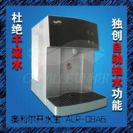 即热式饮水机 (ALR-08A6银)