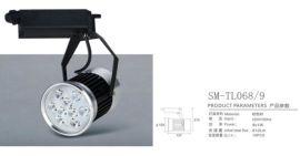 燧明LED轨道射灯9W