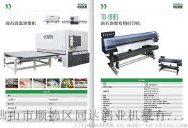 大型渗墨热转印机,岗石渗透机械,石材印花机器设备