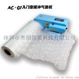 氣泡膜充氣機 填充包裝機 緩衝氣墊機 小型氣墊機