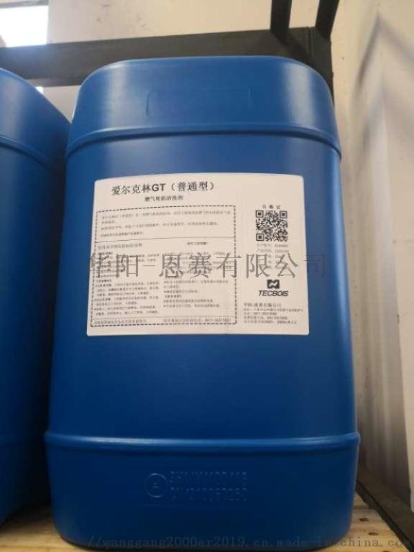 华阳-恩赛爱尔克林GT燃气轮机清洗剂