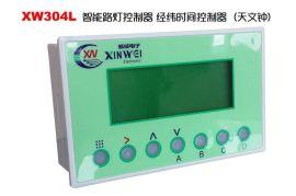 XW304L 4路智能型路灯控制器 经纬度智能路灯控制器