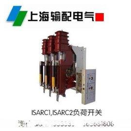 ISARC1/ISARC2-12压气式负荷开关