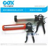 COX填缝胶枪COX水下抹胶枪,水下作业专用胶枪