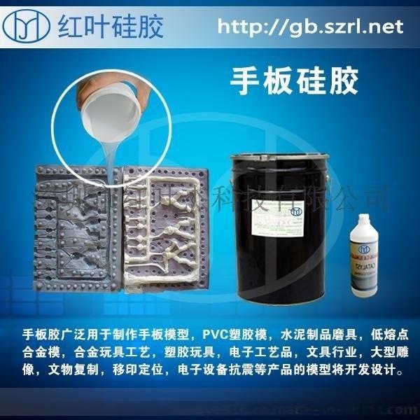 手板硅胶 528手板硅胶 便宜好用的手板硅胶