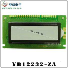 YB12232ZA带中文字库点阵屏,LCD字库点阵液晶显示屏