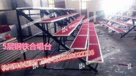 浙江直销折叠合唱台三层四层带护栏 舞台桁架 钢铁铝合金带轮子 学校台阶