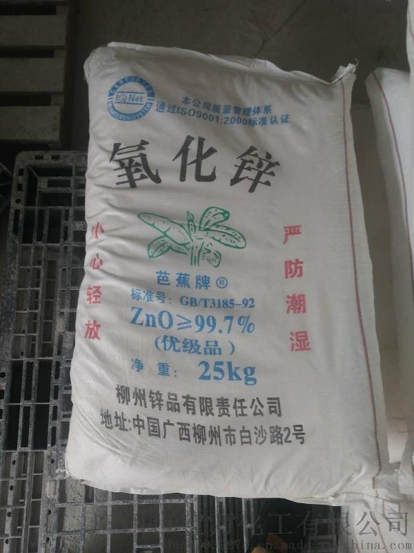优势供应 间接法 氧化锌 广东间接法氧化锌丁生13902212435原装现货