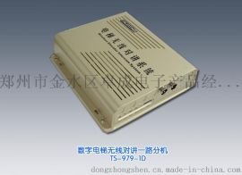 楚光金典TS-979无线对讲分机