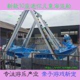迷你海盗船12人 儿童游乐设备 大型儿童游乐场娱乐
