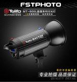 图立方MT-600L 东莞制造商 专业摄影闪光灯 液晶显示 高功率闪光灯