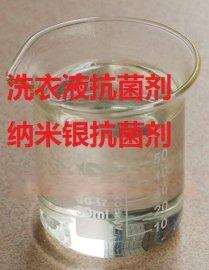 洗衣液抗菌剂 纳米银抗菌剂