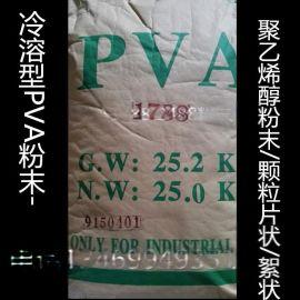 聚乙烯醇粉末 PVA粉 1788 2488 建筑胶粉,保温砂浆腻子粉用25KG
