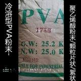 聚乙烯醇粉末 PVA粉 1788 2488 建築膠粉,保溫砂漿膩子粉用25KG