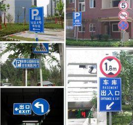 新途批发定制各类型停车场交通标志牌