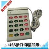 单二轨磁卡刷卡器 带键盘 USB读卡机会员卡刷卡器银行柜台刷卡机