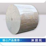 太阳PE淋膜150~350g淋膜纸