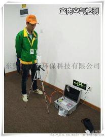 装修污染室内空气检测东莞甲醛检测公司找绿家环保,安全可靠