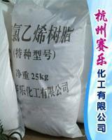 高聚合度PVC树脂(P-1800, P-2500,P-3000)