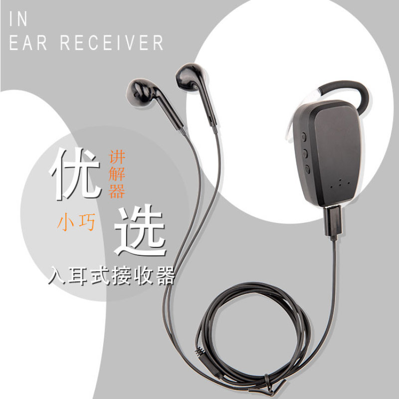 天津一对多讲解器 无线一对多讲解设备