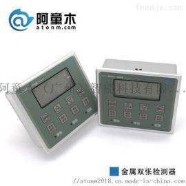 MDSC-1000CATONM金属上料检测器升级版