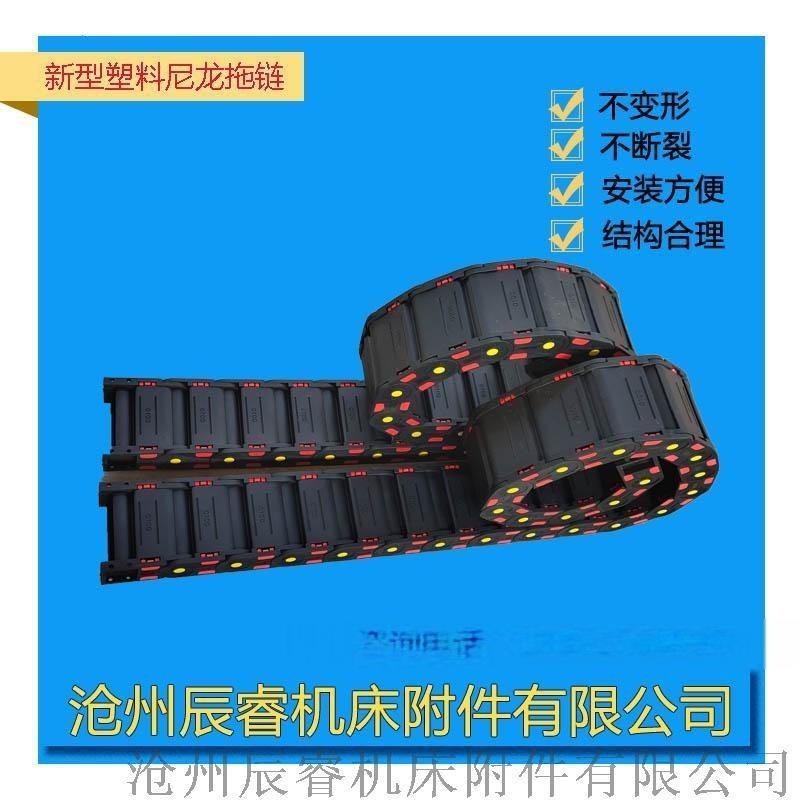 尼龍規格保護往覆電纜拖鏈 滄州辰睿拖鏈