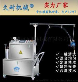 复合材料灌胶机-防滑垫系列