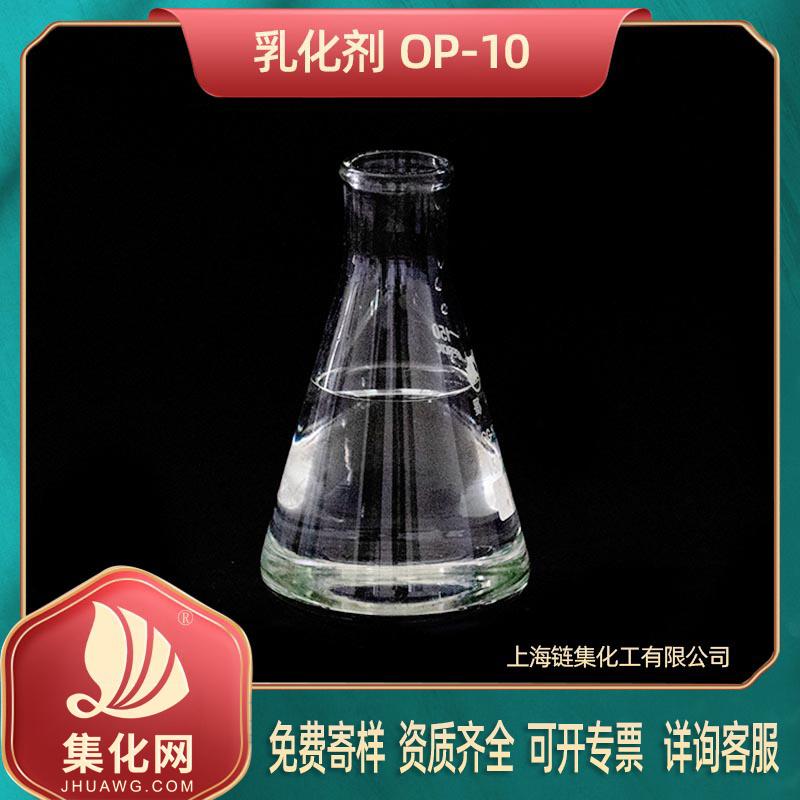 乳化剂OP-10 染色助剂 厂家直销 集化網