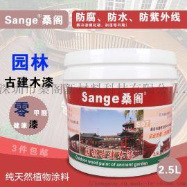 深圳桑阁供应园林古建木漆,寺庙专用木油