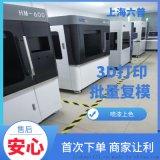 3D打印服务,3D打印手板模型制作