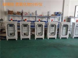 氮氧化物分析仪~厂家~招商