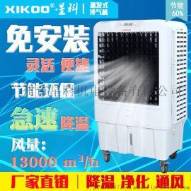 广州星科大风量节能环保移动空调冷风机