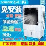 廣州星科大風量節能環保移動空調冷風機