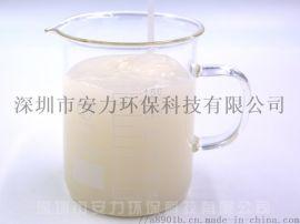 电厂脱硫脱硝消泡剂硅聚醚消泡剂