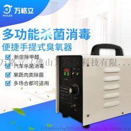 臭氧发生器,手提3克臭氧机,使用方便,