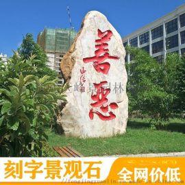 广东校园文化石 校园纪念石 校园黄蜡石在哪里购买