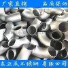 珠海316不鏽鋼彎頭報價,工業不鏽鋼彎頭規格表