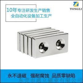 钕铁硼强力方形磁铁 长方形沉孔磁钢