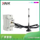 无线通讯数据转换器无线组网安科瑞AEW110-L